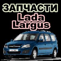 Автозапчасти для ВАЗ Лада Ларгус