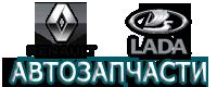 Автозапчасти Пушкино | Ельдигино  | Правдинский | Рено | Лада |